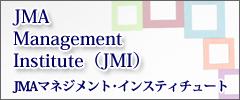 JMAマネジメント・インスティチュート