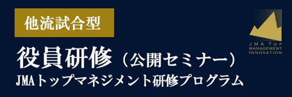 JMAトップマネジメント研修
