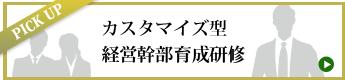 カスタマイズ型 経営幹部育成研修