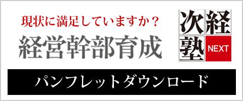 経営幹部育成パンフレットダウンロード