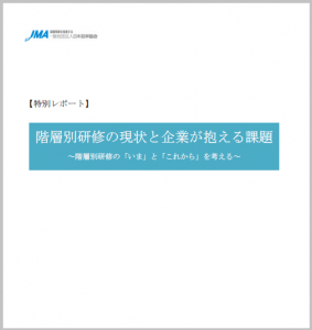 kaisoubetsu_report