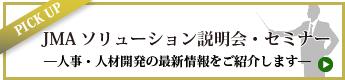 JMAソリューション説明会・セミナー