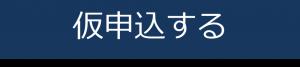 karimoushikomi